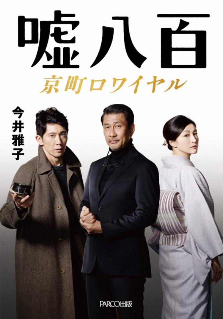 嘘八百 京町ロワイヤル|書籍|PARCO出版